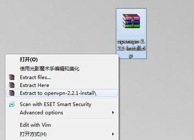 校外访问校内网络资源(VPN)服务插图